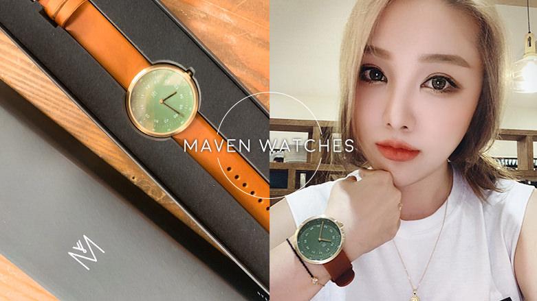 【造型配件】MavenWatches極簡時尚主義工藝腕錶